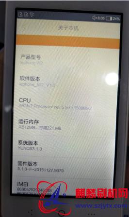 乐丰W2百立丰W2(内存512+4)原厂资料 平台 无内置