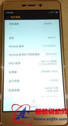 红米3 网标2015811、2015815、2015817 通用解账户锁线刷机包