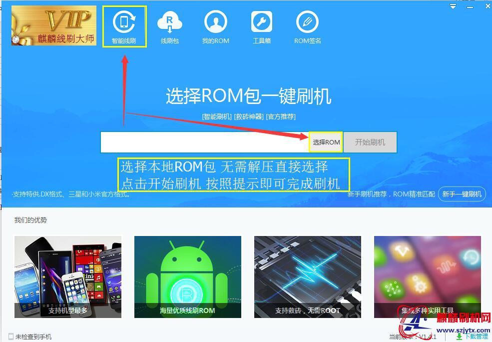麒麟线刷大师_安卓系统刷机必备_各大品牌刷机包应有尽有!