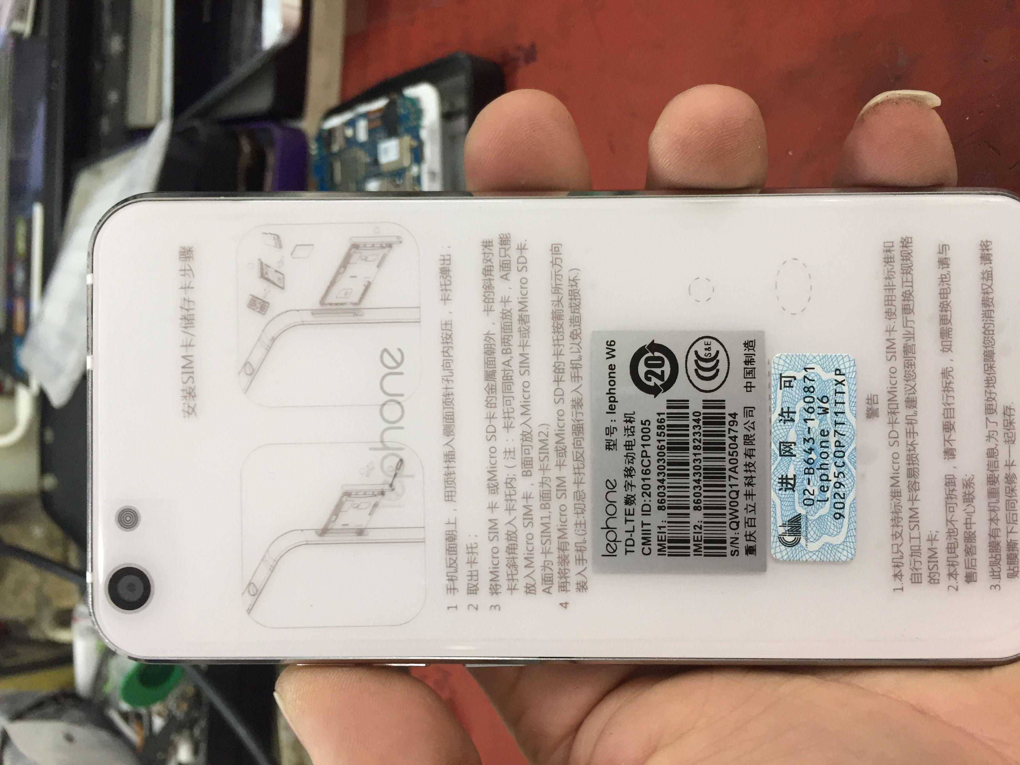 百立丰W6 lephone W6 SN号第三位数是0字样原厂线刷机包