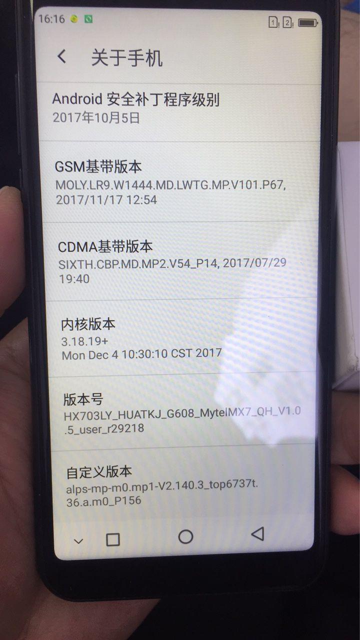脉腾MX7荣耀 G608项目原厂固件线刷机包