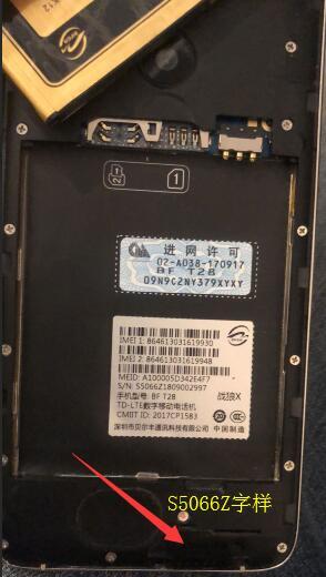 贝尔丰T28战狼X SN号S5066Z开头线刷机包下载