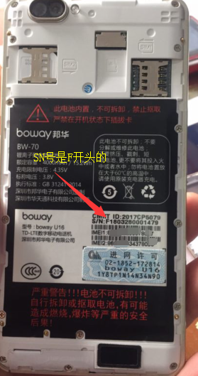 邦华U16 SN号:F开头360系统原厂线刷机包下载