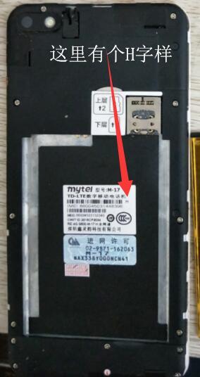 脉腾M-17 H版本线刷机包下载
