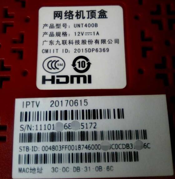九联UNT400B纯净刷机教程安卓纯净固件