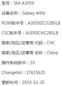 三星A3050国行版线刷包_刷机包_ROM固件_升级包_下载_刷机教程_CHC-A3050ZCU2BSL8