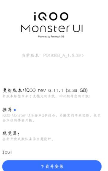 vivo iQOO Neo骁龙855官方推送升级版本:6.11.1系统固件包下载