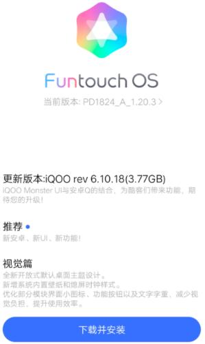vivo iQOO Monster官方推送的6.10.18版本的固件升级方法及刷机教程