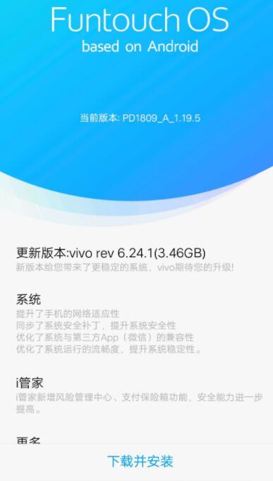 vivo x23推送6.24.1版的系统升级更新包咯,赶快来尝鲜