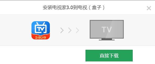 【破解版】电视家APP 3.0版下载【网络机顶盒专用APK软件】