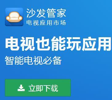【极速下载】沙发管家app下载【破解版去除广告版】