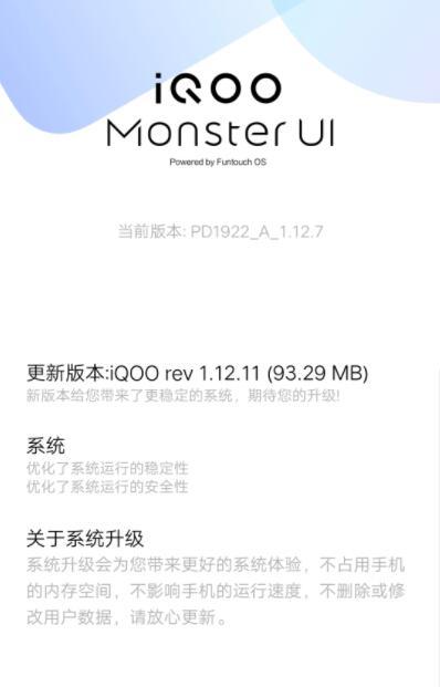 VIVO iQOO Pro近日推送PD1922_A_1.12.11系统升级更新包咯