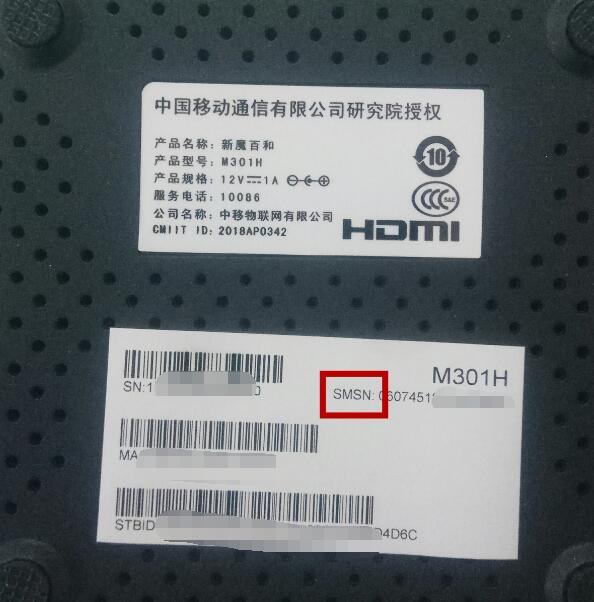 新魔百和M301H数码【SM代工】免拆机破解固件