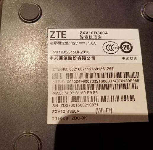 ZTC中兴zxv10B860A机顶盒免拆破解教程