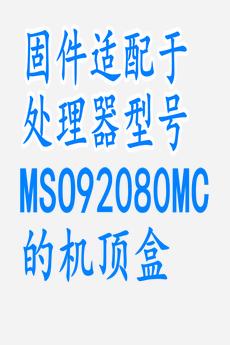 烽火HG680R麒麟OS纯净安卓固件可救砖rom包