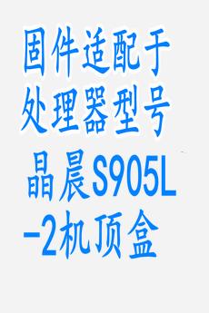 [CA]贵州移动e900v21e_s905l2_rtl8822cs优盘刷机破解固件包下载