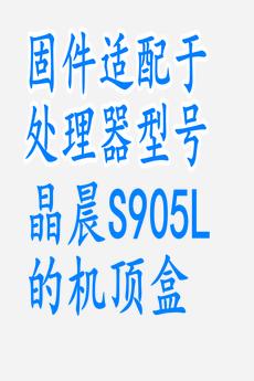 百视通R3300-L破解固件rom刷机包_去除运营商定制软件_纯净安卓系统