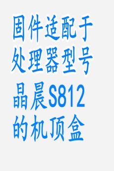 【机顶盒】中兴B860A纯净版安卓系统固件破解第三方rom下载