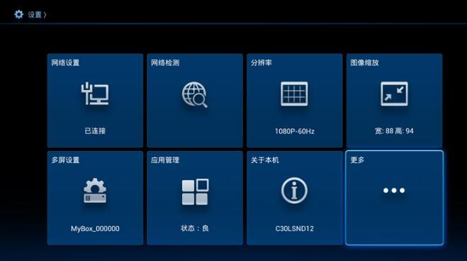华为悦盒EC6108V9_V9U免拆安装第三方app教程及强刷教程攻略