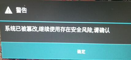 华为悦盒_魔百和EC6108V9系列提示已被篡改修复教程