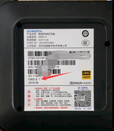 (麒麟固件)四川创维E900ST高安版本专用刷机rom纯净系统