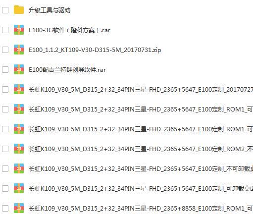 长虹E100平板固件rom系统升级包下载