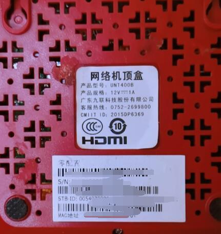 九联unt400b强制升级安卓系统固件rom包下载