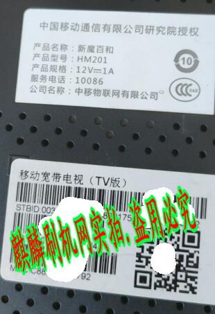 魔百和HM201_晶晨s905lb芯片专用强刷固件包下载