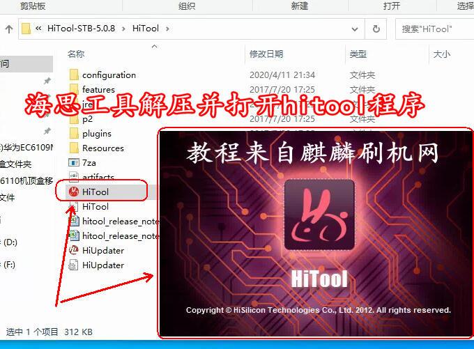 机顶盒海思芯片刷机(烧录)工具(HiTool) v5.3.12免费下载_备份恢复