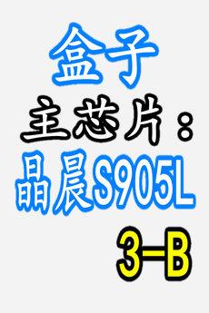 河北中兴b860AV2.1-T盒子刷全网通版固件教程