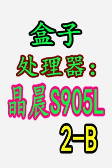 海信ip108h_s905l2-b_rtl8822cs盒子刷机教程_固件下载
