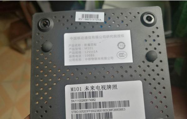 魔百盒M101_hi3798mv100免拆刷机固件包下载