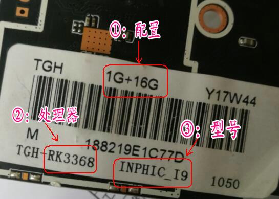 英菲克i9八核16G版芯片RK3368系统升级固件rom刷机包_救砖线刷包
