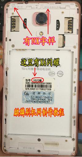 unistar X6友信达X6闪耀 nx10afcl主板原厂固件线刷机包