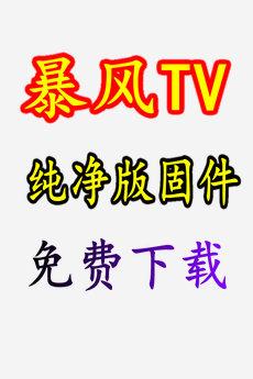 暴风TV 43R4纯净版安卓系统固件rom刷机教程